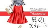 科技型提取天然纤维 加捻升级 双重织 斜纹半身裙【QZ0316165】